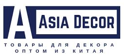 Asia Decor Товары для декора и праздника оптом из Китая